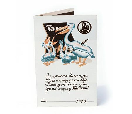 Raspored sati - reklama za Pelikan proizvode